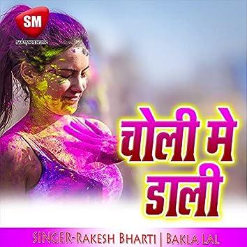 Choli Me Dali (Bhojpuri Song)