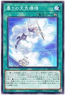 遊戯王 日本語版 DBSW-JP038 曇りの天気模様 (ノーマル)