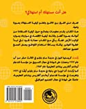 O CONSUMO (Arabic Edition): Arabic Children Book Series (Ketab Alestehlak)
