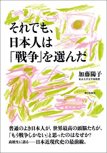 それでも、日本人は「戦争」を選んだ - 加藤 陽子
