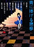 青に捧げる悪夢 (角川文庫)