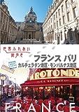 世界ふれあい街歩き【フランス パリ】 カルチェラタン地区/モンパルナス地区[DVD]
