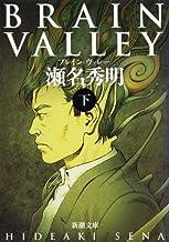 表紙: BRAIN VALLEY(下) | 瀬名 秀明