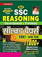 Kiran SSC Reasoning Chapterwise and Typewise Solved Papers 1997-till date 11000+ Objective Questions(Hindi Medium)(3104)