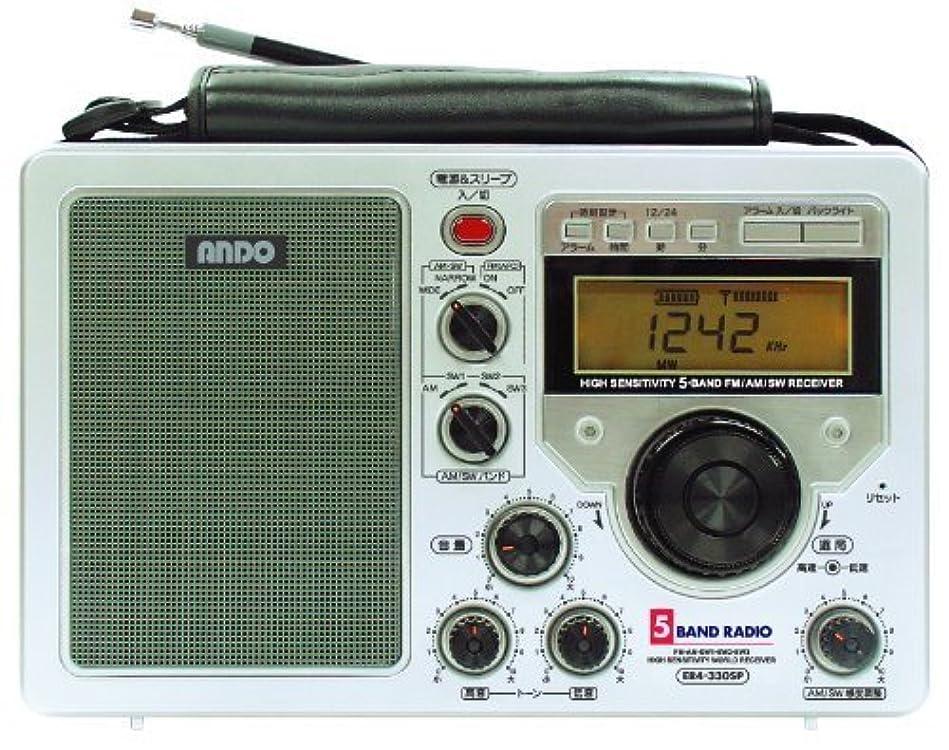 緩める静脈急ぐアンドーインターナショナル ファイブバンドラジオ ACアダプター付 n0yqypfrn1