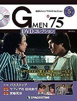 Gメン'75 DVDコレクション 5号 [分冊百科] (DVD付)