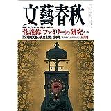 文藝春秋2021年5月号[雑誌]