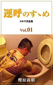 [櫻庭露樹]の運呼のすゝめ メルマガ全集Vol.1