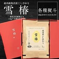 魚沼産こしひかり(最高級)「雪椿」 特別栽培米 令和2年産 贈答箱付き(1kg×3袋) 新潟県産 ブランド米