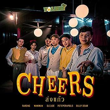 Cheers (feat. Farong, Peteperapols, SloJoe & Wan Wanwan)