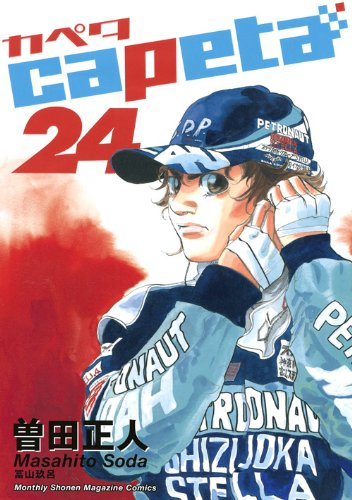 capeta(24) (KCデラックス)