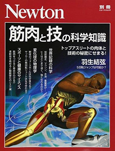 Newton別冊『筋肉と技の科学知識』 (ニュートン別冊)の詳細を見る