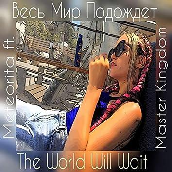 The World Will Wait (feat. Master Kingdom)