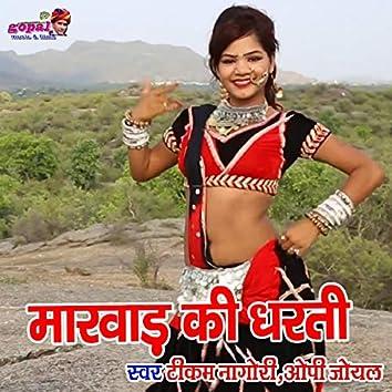 Marwad Ki Dharti