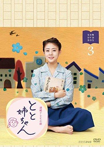 第14位:高畑充希(とと姉ちゃん)(画像はAmazon.co.jpより引用)