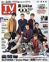 週刊TVガイド (関東版) 2019年 2/15 号 [雑誌]