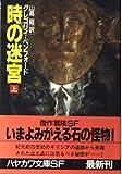 時の迷宮〈上〉 (ハヤカワ文庫SF)