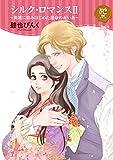 シルク・ロマンスⅡ~異国の青年と紡ぐ恋の糸~ (プリンセス・コミックスDX ロマンス)