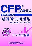 CFP受験対策精選過去問題集 リスクと保険 2017~2018年版