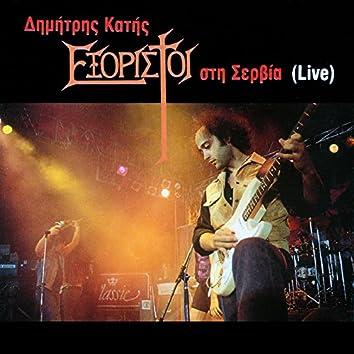 Exoristi Sti Servia (Live)