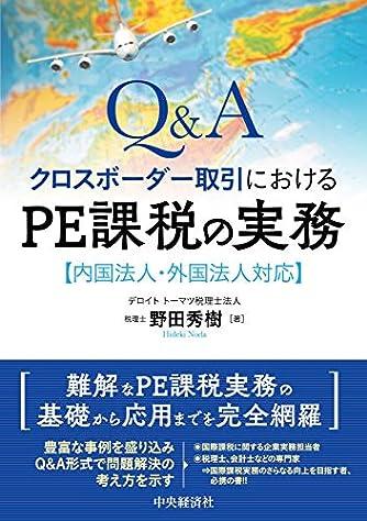 Q&A クロスボーダー取引におけるPE課税の実務