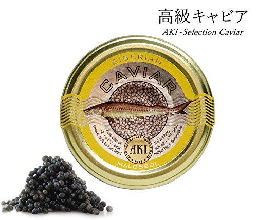 アキ(AKI)ロシアシベリアンキャビア50g【化粧箱入り】ドイツ産