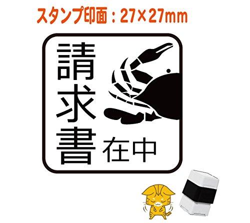 既製品 請求書在中 ワタリガニ ブラザースタンプ印字面27×27mm SNM-030300300