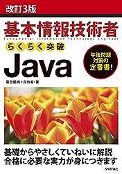 基本情報技術者らくらく突破Java