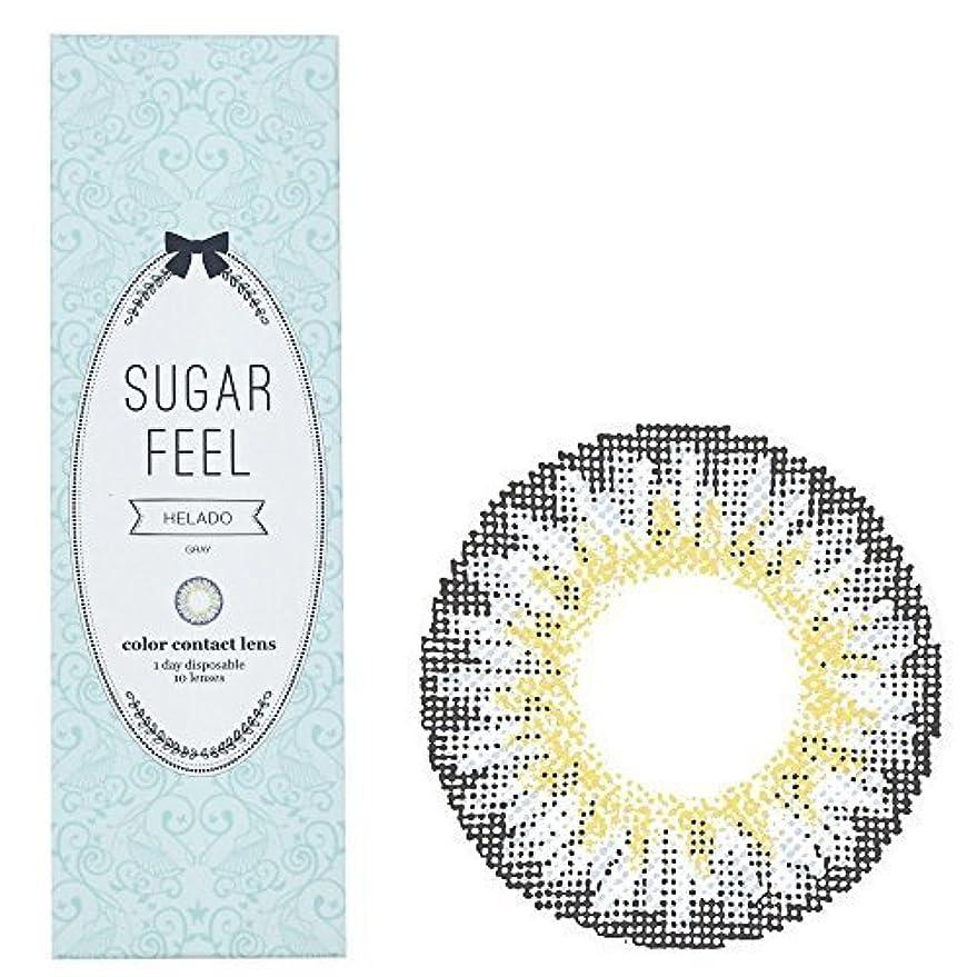 大騒ぎ忘れる出口Sugar Feel シュガーフィール 1箱10枚入 2箱 【カラー】エラドグレー 【PWR】-7.50