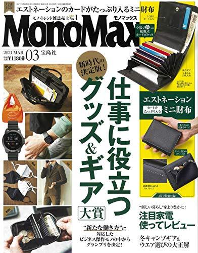 MonoMax(モノマックス) 2021年 3月号