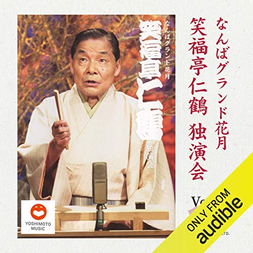 『Vol.1 なんばグランド花月 笑福亭仁鶴 独演会』のカバーアート