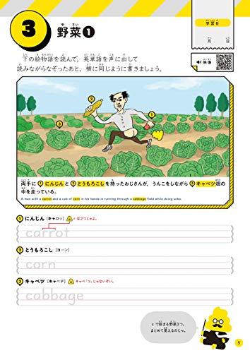 文響社『うんこドリル英単語小学1~6年』