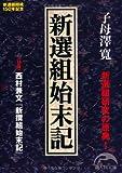 新選組始末記 (新人物文庫)