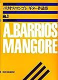 バリオス・マンゴレ ギター作品集(3)
