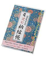 逆打専用納経帳 うるう年 【お遍路用品/巡礼用品】 (桜柄)