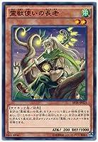 遊戯王/第9期/SPTR-JP023 霊獣使いの長老