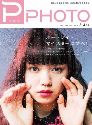 PHaT PHOTO vol.92 2016 3-4月号 (PHaT PHOTO) (PHaT PHOTO)の詳細を見る