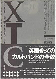 XTC―チョークヒルズ・アンド・チルドレン