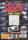 PCエンジン完全ガイド 1987-1999