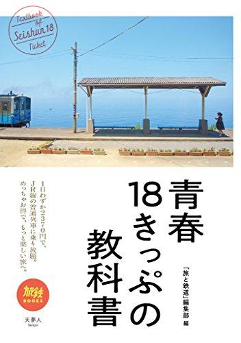 青春18きっぷの教科書 旅鉄BOOKS