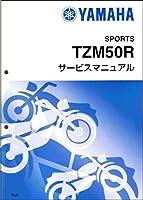 ヤマハ TZM50R(4KJ) サービスマニュアル/整備書/基本版 QQS-CLT-000-4KJ