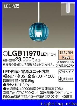 パナソニック ペンダントライト LGB11970LE1