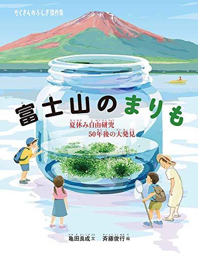 富士山のまりも 夏休み自由研究 50年後の大発見 (たくさんのふしぎ傑作集)