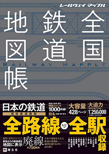 レールウェイ マップル 全国鉄道地図帳