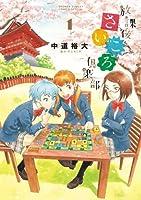 放課後さいころ倶楽部 (1) (ゲッサン少年サンデーコミックス)