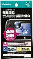 衝撃吸収フィルム for Wii U