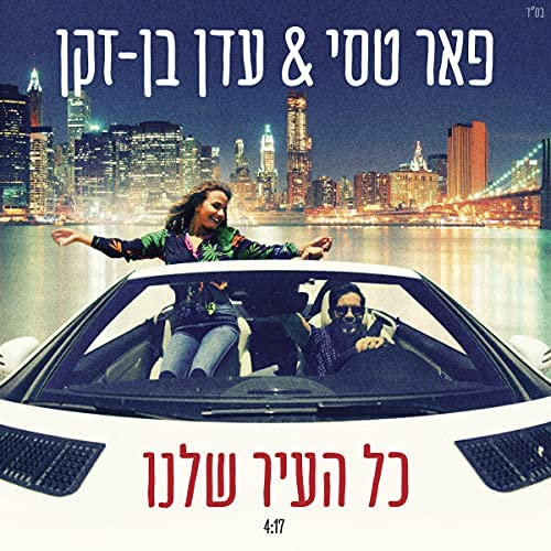 Eden Ben Zaken & Peer Tasi