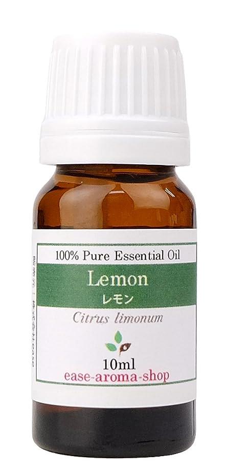 ダイバー列挙する戦闘ease アロマオイル エッセンシャルオイル オーガニック レモン 10ml  AEAJ認定精油