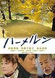 ハーメルン [DVD]