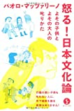 怒る! 日本文化論 ~よその子供とよその大人の叱りかた (生きる技術! 叢書)